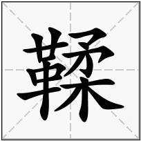 《鞣》-康熙字典在线查询结果 康熙字典