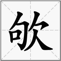 《欨》-康熙字典在线查询结果 康熙字典