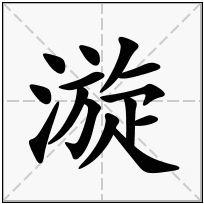 《漩》-康熙字典在线查询结果 康熙字典