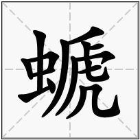 《螔》-康熙字典在线查询结果 康熙字典