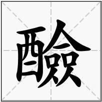 《醶》-康熙字典在线查询结果 康熙字典