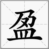 《盈》-康熙字典在线查询结果 康熙字典