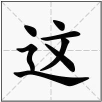 《这》-康熙字典在线查询结果 康熙字典