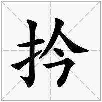 《扲》-康熙字典在线查询结果 康熙字典