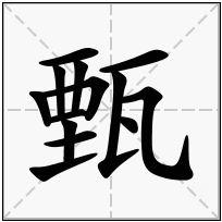 《甄》-康熙字典在线查询结果 康熙字典