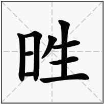 《甠》-康熙字典在线查询结果 康熙字典