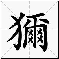 《獮》-康熙字典在线查询结果 康熙字典