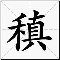 《稹》-康熙字典在线查询结果 康熙字典