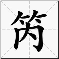 《笍》-康熙字典在线查询结果 康熙字典