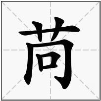 《苘》-康熙字典在线查询结果 康熙字典