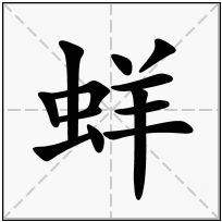 《蛘》-康熙字典在线查询结果 康熙字典