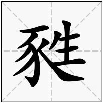 《甤》-康熙字典在线查询结果 康熙字典