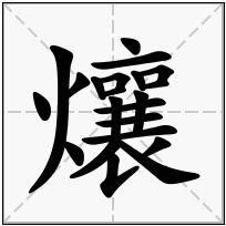 《爙》-康熙字典在线查询结果 康熙字典