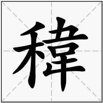 《稦》-康熙字典在线查询结果 康熙字典