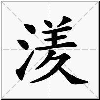 《湵》-康熙字典在线查询结果 康熙字典