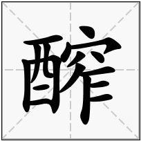 《醡》-康熙字典在线查询结果 康熙字典