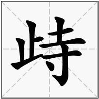 《歭》-康熙字典在线查询结果 康熙字典