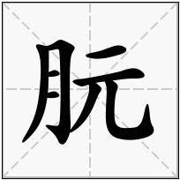 《朊》-康熙字典在线查询结果 康熙字典
