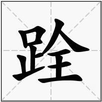 《跧》-康熙字典在线查询结果 康熙字典