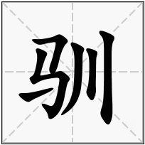 《驯》-康熙字典在线查询结果 康熙字典