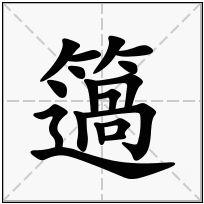 《簻》-康熙字典在线查询结果 康熙字典