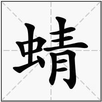《蜻》-康熙字典在线查询结果 康熙字典