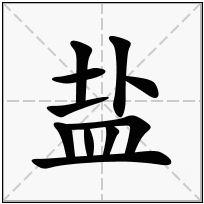 《盐》-康熙字典在线查询结果 康熙字典