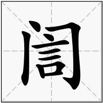 《訚》-康熙字典在线查询结果 康熙字典