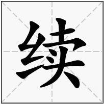 《续》-康熙字典在线查询结果 康熙字典