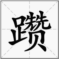 《躜》-康熙字典在线查询结果 康熙字典