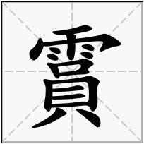 《霣》-康熙字典在线查询结果 康熙字典
