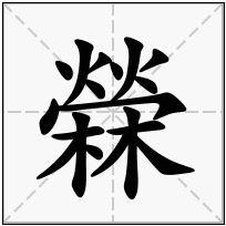 《檾》-康熙字典在线查询结果 康熙字典