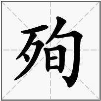 《殉》-康熙字典在线查询结果 康熙字典