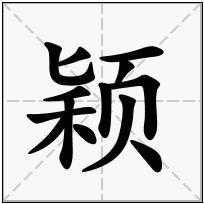 《颖》-康熙字典在线查询结果 康熙字典