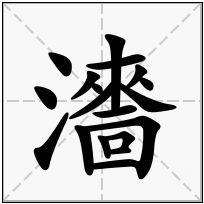 《瀒》-康熙字典在线查询结果 康熙字典