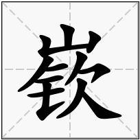 《嵚》-康熙字典在线查询结果 康熙字典