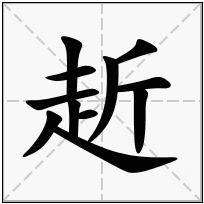 《赾》-康熙字典在线查询结果 康熙字典