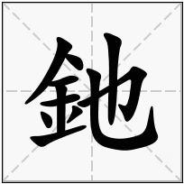 《釶》-康熙字典在线查询结果 康熙字典