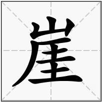 《崖》-康熙字典在线查询结果 康熙字典
