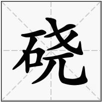 《硗》-康熙字典在线查询结果 康熙字典