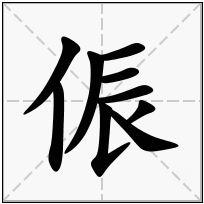 《侲》-康熙字典在线查询结果 康熙字典