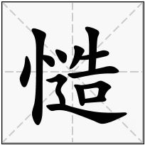 《慥》-康熙字典在线查询结果 康熙字典