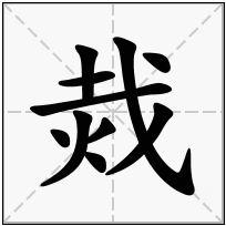 《烖》-康熙字典在线查询结果 康熙字典