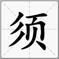 《须》-康熙字典在线查询结果 康熙字典