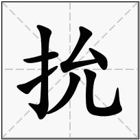 《抁》-康熙字典在线查询结果 康熙字典