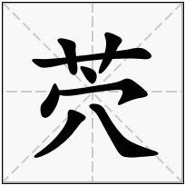 《茓》-康熙字典在线查询结果 康熙字典