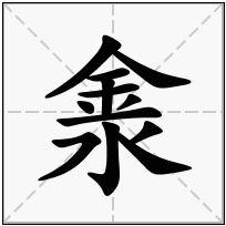 《淾》-康熙字典在线查询结果 康熙字典