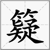 《籎》-康熙字典在线查询结果 康熙字典