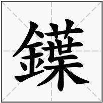 《鐷》-康熙字典在线查询结果 康熙字典