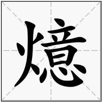 《燱》-康熙字典在线查询结果 康熙字典